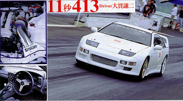 sr20_everything_11_nissan_Z32_2